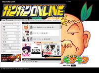 ガンガンONLINE サイトイメージ