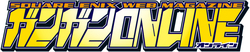 ガンガンONLINEロゴ