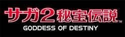 logo_SaGa2GOD.jpg