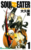 souleater01_cover.jpg